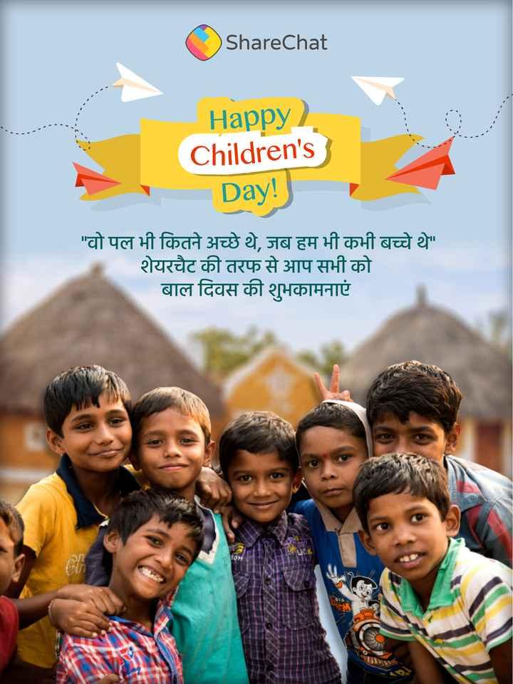 👨👧👦 हैप्पी चिल्ड्रन्स डे - ShareChat Happy Children ' s Day ! वो पल भी कितने अच्छे थे , जब हम भी कभी बच्चे थे शेयरचैट की तरफ से आप सभी को बाल दिवस की शुभकामनाएं - ShareChat