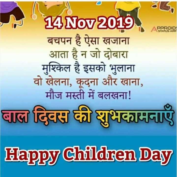 👨👧👦 हैप्पी चिल्ड्रन्स डे - APPROID ! STATUS ADO T4Nov 2019 बचपन है ऐसा खजाना आता है न जो दोबारा मुश्किल है इसको भुलाना वो खेलना , कूदना और खाना , _ _ मौज मस्ती में बलखना ! बाल दिवस की शुभकामनाएँ Happy Children Day - ShareChat