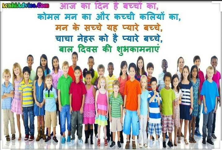 👨👧👦 हैप्पी चिल्ड्रन्स डे - ACHHAdvios . com आज का दिन है बच्चों का , कोमल मन का और कच्ची कलियों का , मन के सच्चे यह प्यारे बच्चे , चाचा नेहरू को है प्यारे बच्चे , बाल दिवस की शुभकामनाएं - ShareChat