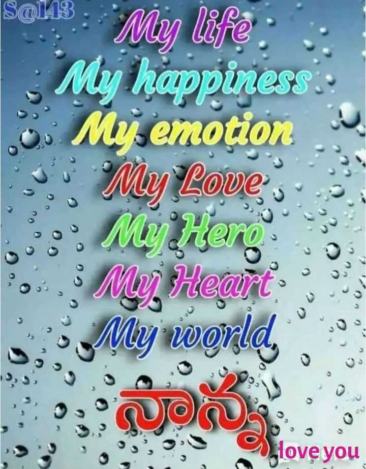 👨‍👧‍👦 నాన్నకు ప్రేమతో - Sals : My life : My happiness 0 My emotion My Love My Hero o Po My Heart My world , og Sooo love you - ShareChat