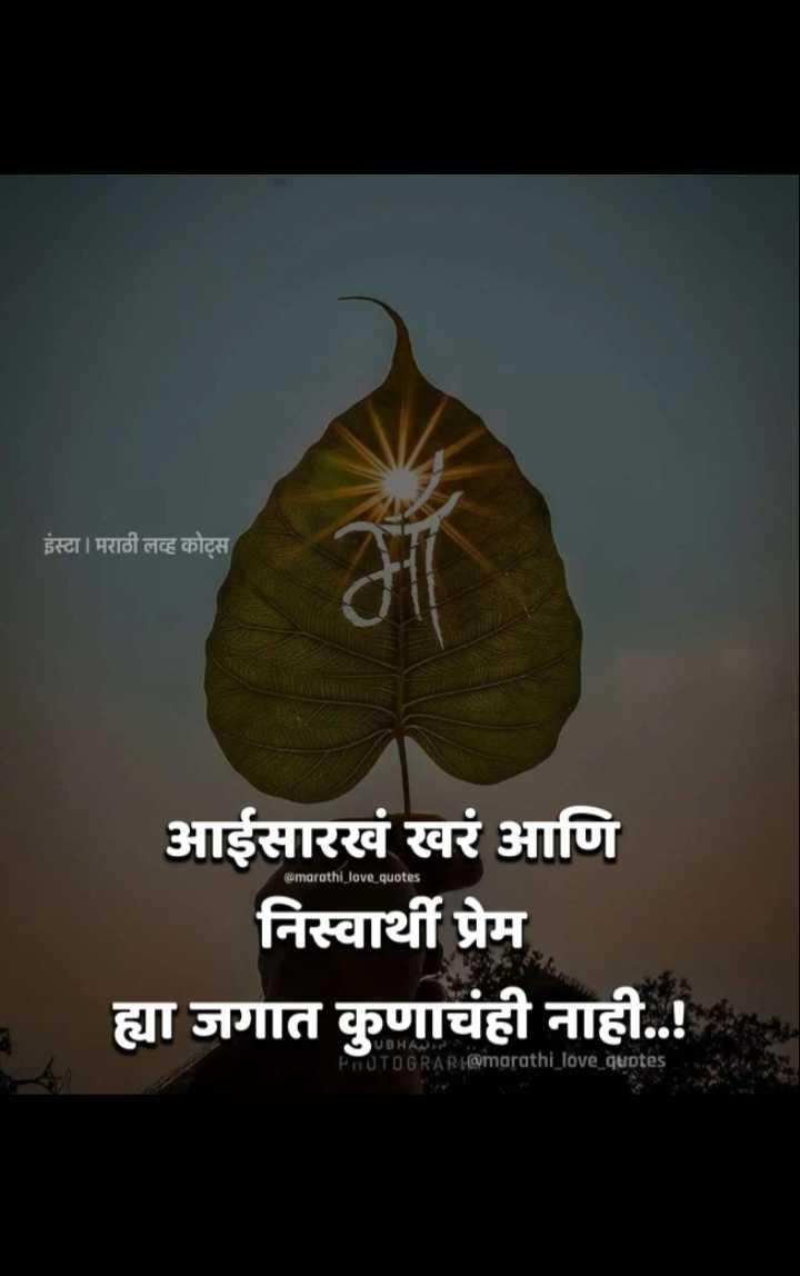 👨👩👧👦आई-बाबा - इंस्टा । मराठी लव्ह कोट्स @ marathi _ love _ quotes आईसारखं खरं आणि निस्वार्थी प्रेम ह्या जगात कुणाचंही नाही . ! PMOTOGRARI @ marathi love quotes - ShareChat