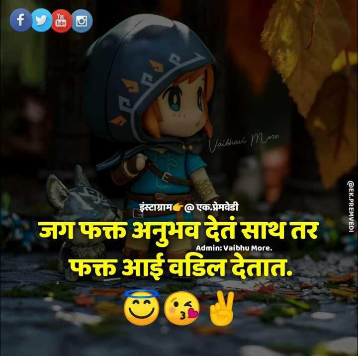 👨👩👧👦आई-बाबा - . f Vaibhar More इंस्टाग्राम @ एक . प्रेमवेडी @ EK . PREMVEDI जग फक्त अनुभव देतं साथ तर फक्त आई वडिल देतात . Admin : Vaibhu More . - ShareChat