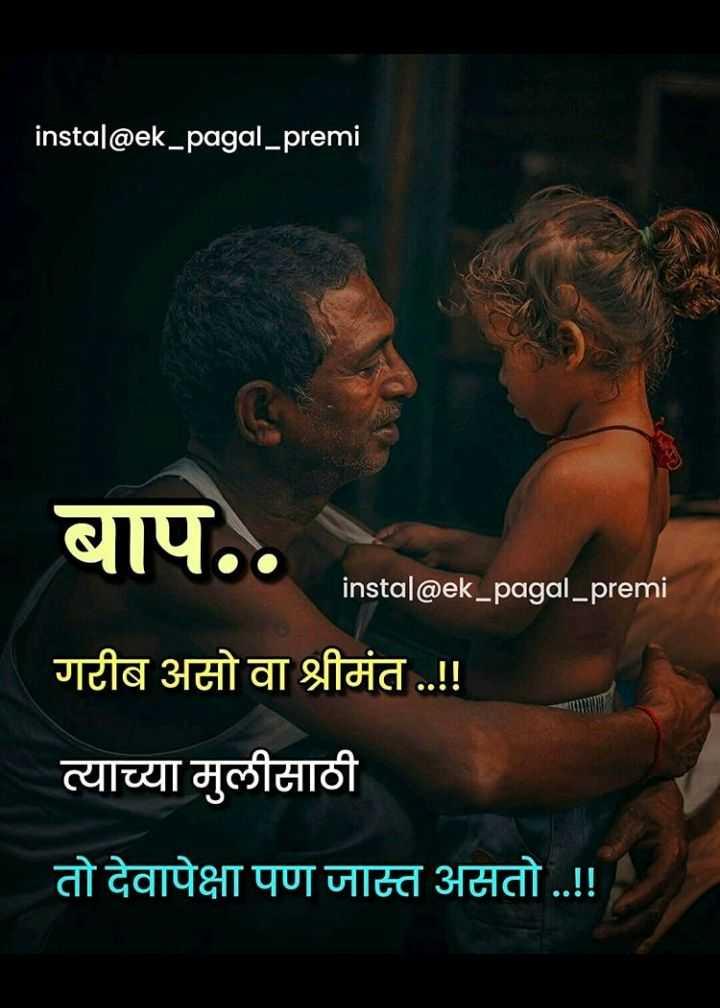 👨👩👧👦आई-बाबा - instal @ ek _ pagal _ premi बाप . . instal @ ek _ pagal _ premi गरीब असो वा श्रीमंत . . ! ! त्याच्या मुलीसाठी तो देवापेक्षा पण जास्त असतो . . ! ! - ShareChat