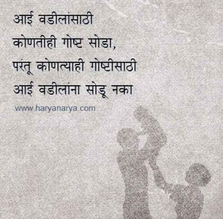👨👩👧👦आई-बाबा - आई वडीलांसाठी कोणतीही गोष्ट सोडा , परंतू कोणत्याही गोष्टीसाठी आई वडीलांना सोडू नका www . haryanarya . com - ShareChat