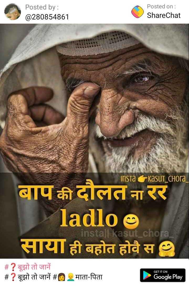 👨👩👦👦मेरा परिवार - Posted by : @ 280854861 Posted on : ShareChat InsratKasuT _ CHora _ बाप की दौलत नारर ladlo साया ही बहोत होवै स install kasut _ chora _ _ _ # ? बूझो तो जानें # ? बूझो तो जानें # 0 माता - पिता GET IT ON Google Play - ShareChat