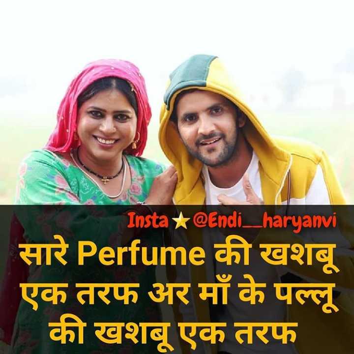 👨👩👦👦मेरा परिवार - Insta X @ Endi _ haryanvi सारे Perfume की खशबू एक तरफ अर माँ के पल्लू की खशबू एक तरफ - ShareChat
