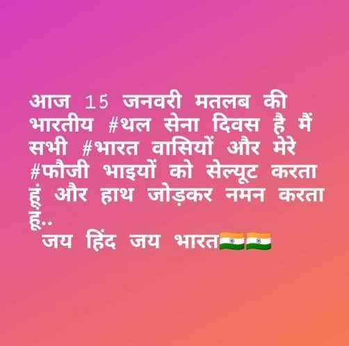 👨👩👦👦मेरा परिवार - आज 15 जनवरी मतलब की भारतीय # थल सेना दिवस है मैं सभी # भारत वासियों और मेरे # फौजी भाइयों को सेल्यूट करता हूं और हाथ जोड़कर नमन करता जय हिंद जय भारत - ShareChat