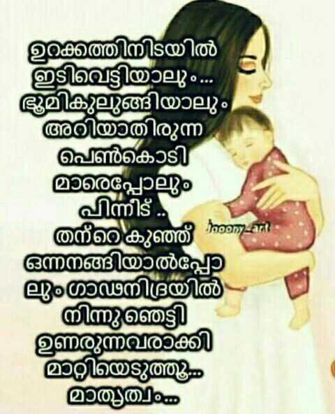 👨👩👧👦 കുടുംബം - ShareChat