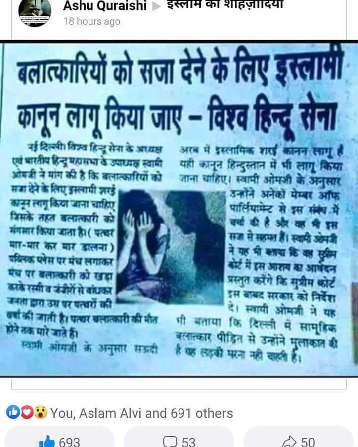 👨👨👦👦 Whatsapp ग्रुप Message - AshuQuraishi इस्लाम का शाहज़ादिया 18 hours ago   बलात्कारियों को सजा देने के लिए इस्लामी   कानून लागू किया जाए - विश्व हिन्दू सेना नई दिल्ली विश्व हिन्दू सेनाले अध्यक्ष अब में इस्लामिक शई कानन लागू है एवं भारतीय हिन्दू महासभाले उपाध्यक्ष स्वामी यही कानून हिन्दुस्तान में भी लागू किया ओमजी ने मांग की है कि बलात्कारियों को जाना चाहिए । स्वामी ओमजी के अनुसार सजा देने के लिए इस्लामी शरई र उन्होंने अनेकों मेम्बर ऑफ कामलागू किया जाना चाहिए पार्लियामेन्ट से इस संबंध में जिसके तहत बलात्कारी को चई की है और वह भी इस मंगमार किया जाता है । ( पत्थर सजा से सहमत है । स्वामी ओमजी मार - मार कर मार डालना ) ने यह भी बताया कि वह सीम पब्लिक प्लेस पर मंच लगाकर कोर्ट में इस आशय आवेदन मंच पर बलात्कारी को खड़ा प्रस्तुत करेंगे कि सुप्रीम कोर्ट करके रसीबगंज सेवांधकर इस बाबद सरकार को निर्देश जनता द्वारा उस पर पत्थरों की दे । स्वामी ओमजी ने यह वाकी जाती है । पत्थर बलात्कारी की मौत भी बताया कि दिल्ली में सामूहिक होने तक मारे जाते ही बलात्कार पीड़ित से उन्होंने मुलाकात की स्वामी ओमजी के अनुसार सऊदी है वह सड़की मरना नही चाहती है । 00 You , Aslam Alvi and 691 others 16693 053 250 - ShareChat