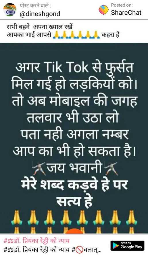 🙋♀️ उन्नाव की बिटिया को इंसाफ🙋♀️ - पोस्ट करने वाले : Posted on : © @ dineshgond ShareChat सभी बहने अपना ख्याल रखें आपका भाई आपसे . . . . . . . . . . . . कहरा है अगर Tik Tok से फुर्सत मिल गई हो लड़कियों को । तो अब मोबाइल की जगह तलवार भी उठा लो पता नही अगला नम्बर आप का भी हो सकता है । जय भवानी मेरे शब्द कड़वे हे पर सत्य हे MAMATALA _ _ # डॉ . प्रियंका रेड्डी को न्याय # डॉ . प्रियंका रेड्डी को न्याय # बलात . . . Google Play | - ShareChat