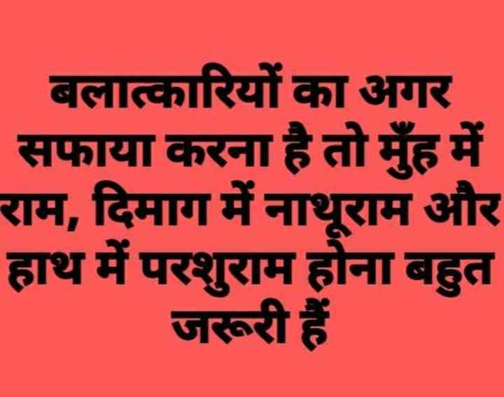 🙋♀️ उन्नाव की बिटिया को इंसाफ🙋♀️ - बलात्कारियों का अगर सफाया करना है तो मुँह में राम , दिमाग में नाथूराम और हाथ में परशुराम होना बहुत जरूरी हैं - ShareChat
