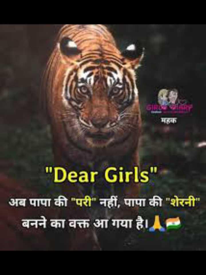 🏃♀️उन्नाव में हैवानियत🔥 - GIRUNUAR महक Dear Girls अब पापा की परी नहीं , पापा की शेरनी बनने का वक्त आ गया है । AD - ShareChat