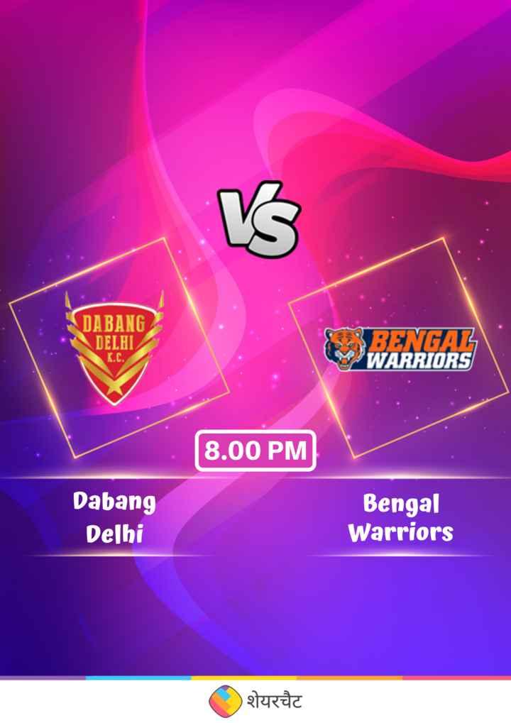 🤼♂️ कब्बडी लीग 2019 - DABANG DELHI BENGAL WARRIORS K . C . 8 . 00 PM Dabang Delhi Bengal Warriors शेयरचैट - ShareChat