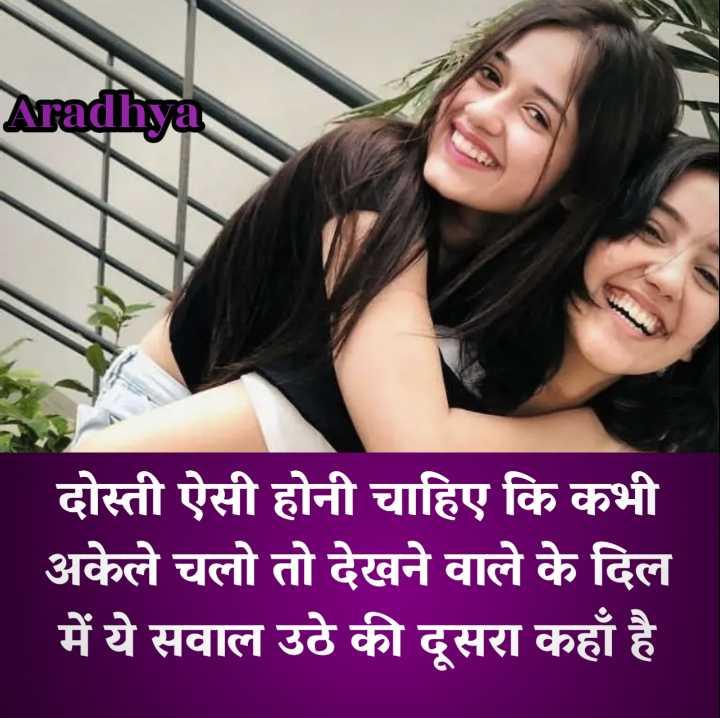 🤷♀️गर्ल्स गैंग - Aradhya दोस्ती ऐसी होनी चाहिए कि कभी अकेले चलो तो देखने वाले के दिल में ये सवाल उठे की दूसरा कहाँ है - ShareChat