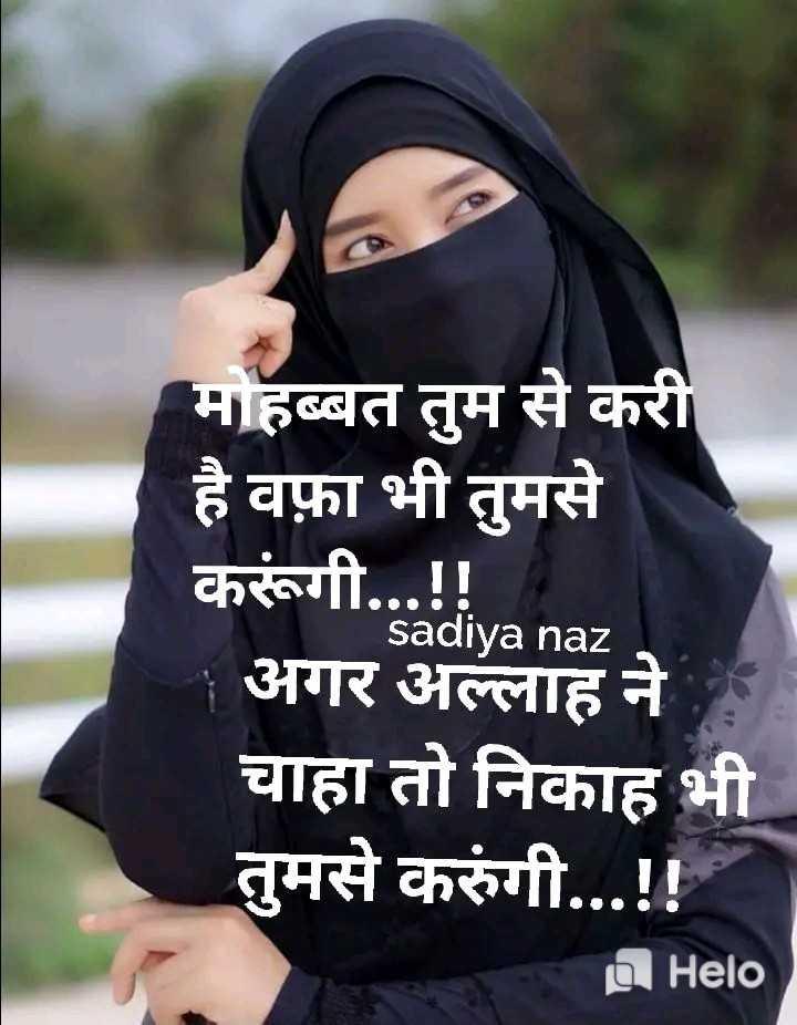 🤷♀️गर्ल्स गैंग - मोहब्बत तुम से करी है वफ़ा भी तुमसे करूंगी . . . ! ! अगर अल्लाह ने चाहा तो निकाह भी तुमसे करूंगी . . . ! ! sadiva naz 9 - ShareChat