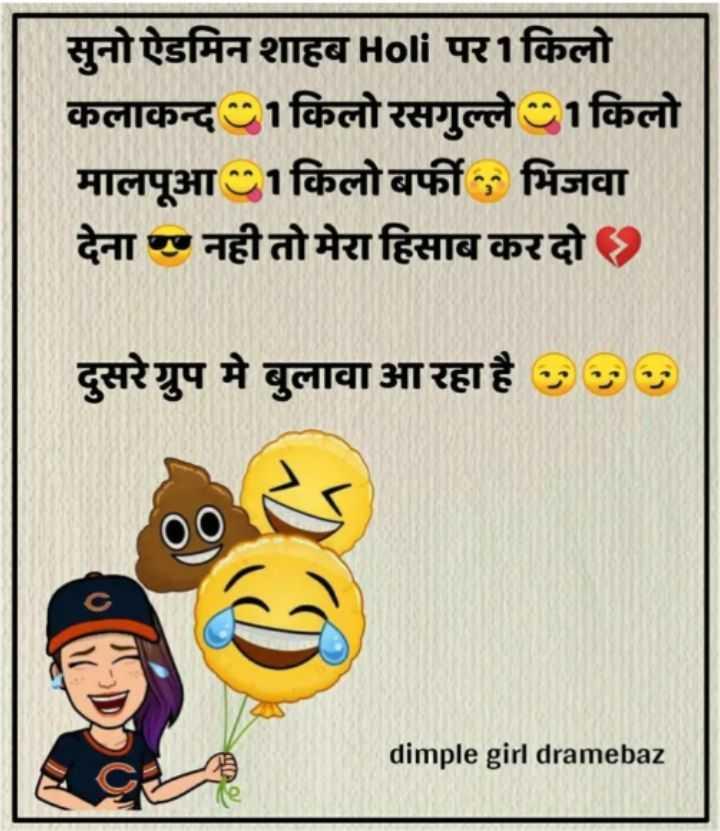 🤷♀️गर्ल्स गैंग - सुनो ऐडमिन शाहब Holi पर 1 किलो कलाकन्द 1किलो रसगुल्ले किलो मालपूआतकिलो बर्फी भिजवा देना ए नही तो मेरा हिसाब कर दो , दुसरे ग्रुप मे बुलावा आ रहा है 353 00 dimple girl dramebaz - ShareChat