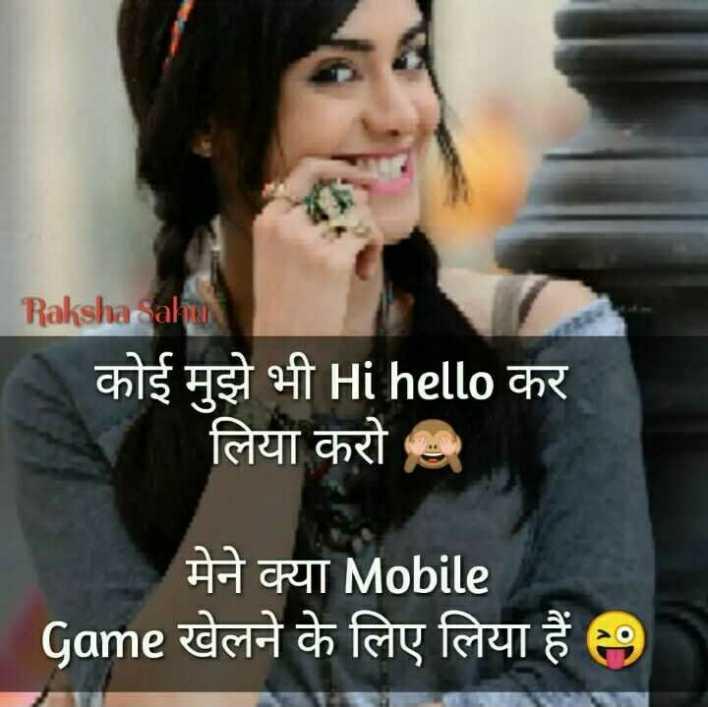 🤷♀️गर्ल्स गैंग - Rakshaah कोई मुझे भी Hi hello कर लिया करो . मेने क्या Mobile Game खेलने के लिए लिया हैं 8 - ShareChat