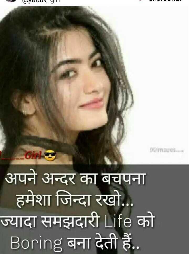 🤷♀️गर्ल्स गैंग - pyadav _ y | | - - - अपने अन्दर का बचपना । हमेशा जिन्दा रखो . ज्यादा समझदारी Life को Boring बना देती हैं . . - ShareChat