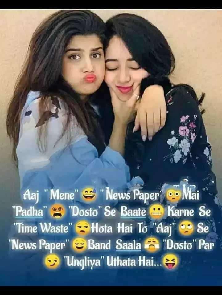 🤷♀️गर्ल्स गैंग - Aaj Mene News Paper oo Mai Padha o Dosto Se Baate - Karne Se Time Waste Hota Hai To Aaj . Se News Paper - Band Saala Dosto Par - Ungliya Uthata Hai . . . - ShareChat