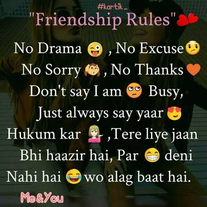 🤷♀️गर्ल्स गैंग - # kartik Friendship Rules No Drama @ No Excuse No Sorry ( 8 , No Thanks Don ' t say I am Busy , Just always say yaaru Hukum kar 2 - , Tere liye jaan Bhi haazir hai , Par deni Nahi hai wo alag baat hai . Me & You - ShareChat