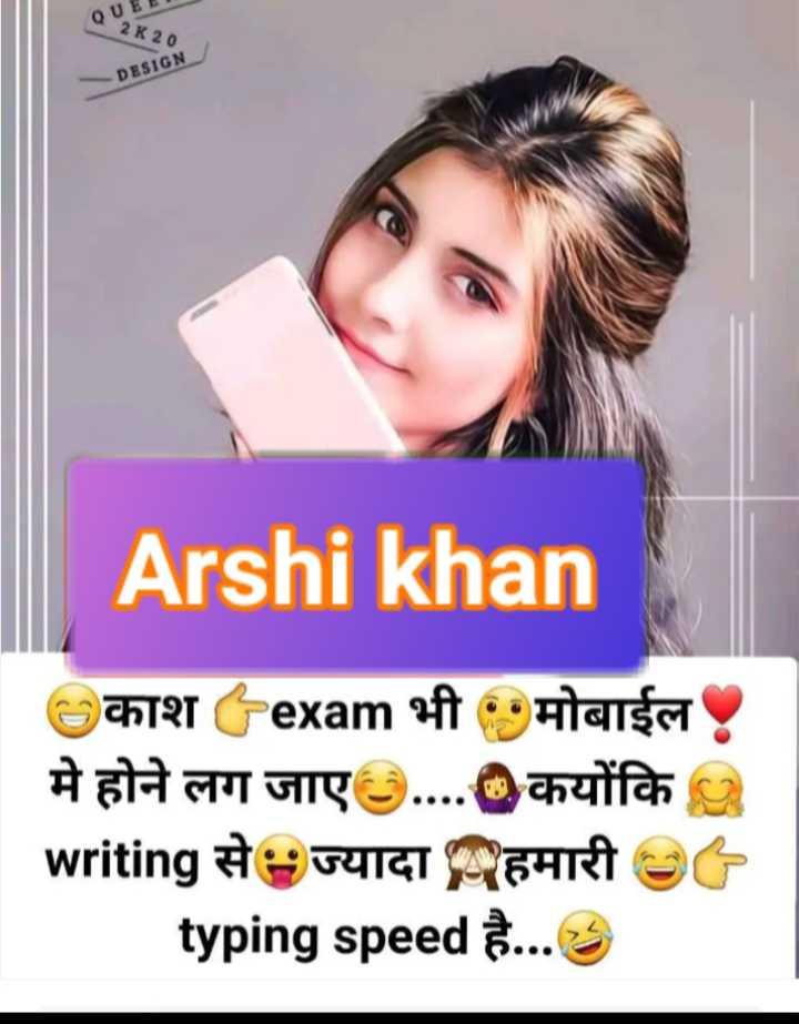 🤷♀️गर्ल्स गैंग - QUE 2K20 DESIGN Arshi khan काश Texam भी मोबाईल ! मे होने लग जाए . . . . कयोंकि writing से ज्यादा हमारी SG _ typing speed है . . . . - ShareChat