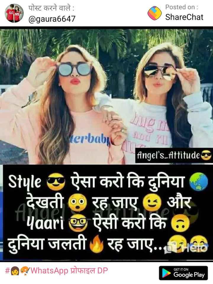 🤷♀️गर्ल्स गैंग - पोस्ट करने वाले : @ gaura6647 Posted on : ShareChat Verbaby fingel ' s - fittitudes _ style ऐसा करो कि दुनिया • देखती रह जाए और uaari 9 ऐसी करो कि 6 दुनिया जलती रह जाए . . RED GET IT ON # WhatsApp प्रोफाइल DP Google Play - ShareChat