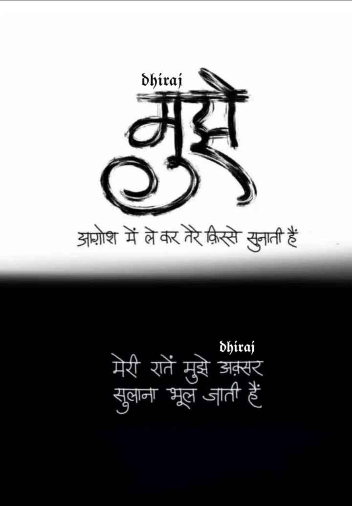 🤷♀️गर्ल्स गैंग - dhiraj आगोश में ले कर तेरे किस्से सुनाती हैं dhiraj मेरी रातें मुझे अक्सर सुलाना भूल जाती हैं OM - ShareChat