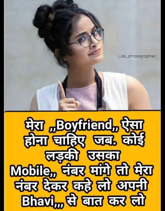🤷♀️गर्ल्स गैंग - i _ ak _ photographer मेरा Boyfriend , , ऐसा होना चाहिए जब कोई लड़की उसका Mobile , नंबर मांगे तो मेरा नंबर देकर कहे लो अपनी Bhavi , , से बात कर लो - ShareChat