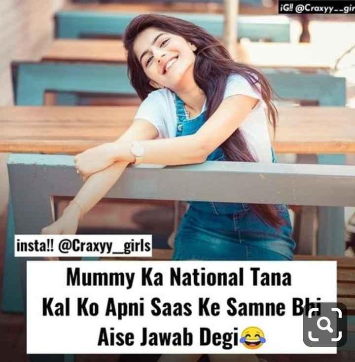 🤷♀️गर्ल्स गैंग - iG ! @ Craxyy - - gir insta ! ! @ Craxyy _ girls Mummy Ka National Tana Kal Ko Apni Saas Ke Samne Bri Aise Jawab Degia - ShareChat