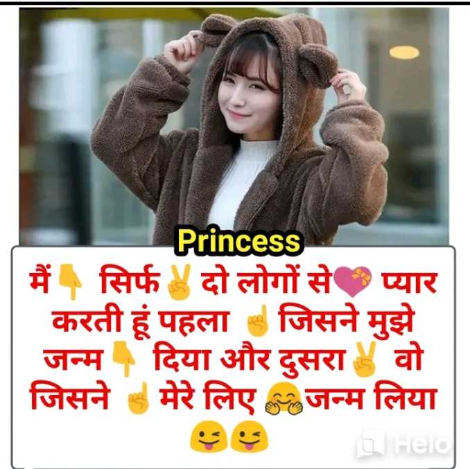 🤷♀️गर्ल्स गैंग - Princess मैं सिर्फ दो लोगों से प्यार करती हूं पहला जिसने मुझे जन्म दिया और दुसरा वो जिसने मेरे लिए जन्म लिया 2 Her - ShareChat