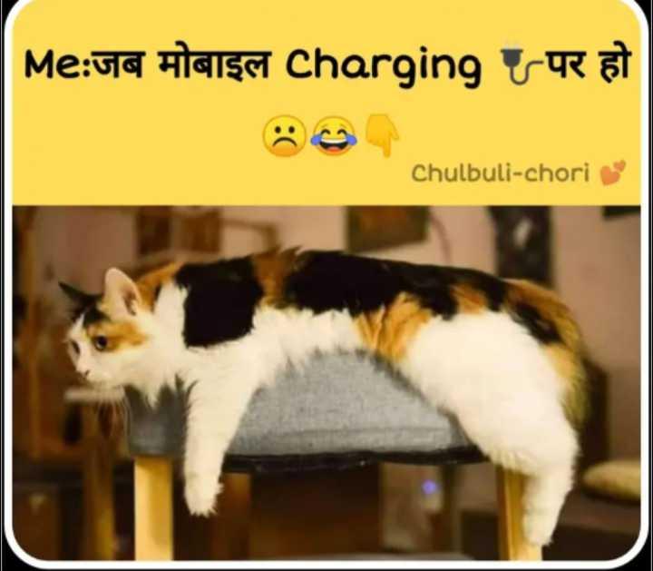 🤷♀️गर्ल्स गैंग -   Me : जब मोबाइल charging vपर हो Chulbuli - chori - ShareChat