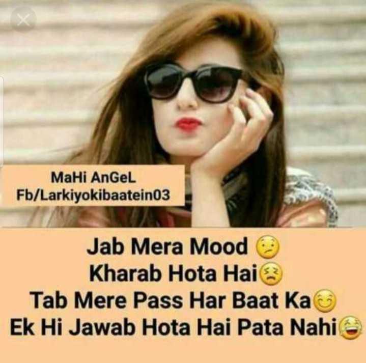 🤷♀️गर्ल्स गैंग - MaHi AnGeL Fb / Larkiyokibaatein03 Jab Mera Mood Kharab Hota Hai 3 Tab Mere Pass Har Baat Ka Ek Hi Jawab Hota Hai Pata Nahi - ShareChat