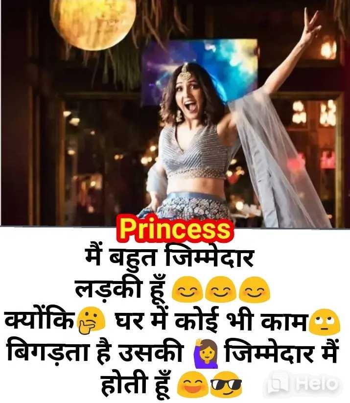 🤷♀️गर्ल्स गैंग - Princess मैं बहुत जिम्मेदार लड़की हूँ930 क्योंकि घर में कोई भी काम : बिगड़ता है उसकी जिम्मेदार मैं होती हूँ HEIO - ShareChat