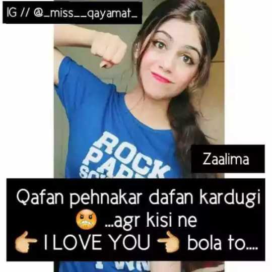 🤷♀️गर्ल्स गैंग - IG / / @ _ miss _ _ qayamat PROCK Zaalima Zaalima Qafan pehnakar dafan kardugi . . . agr kisi ne ILOVE YOU bola to . . . IN WIEN - ShareChat