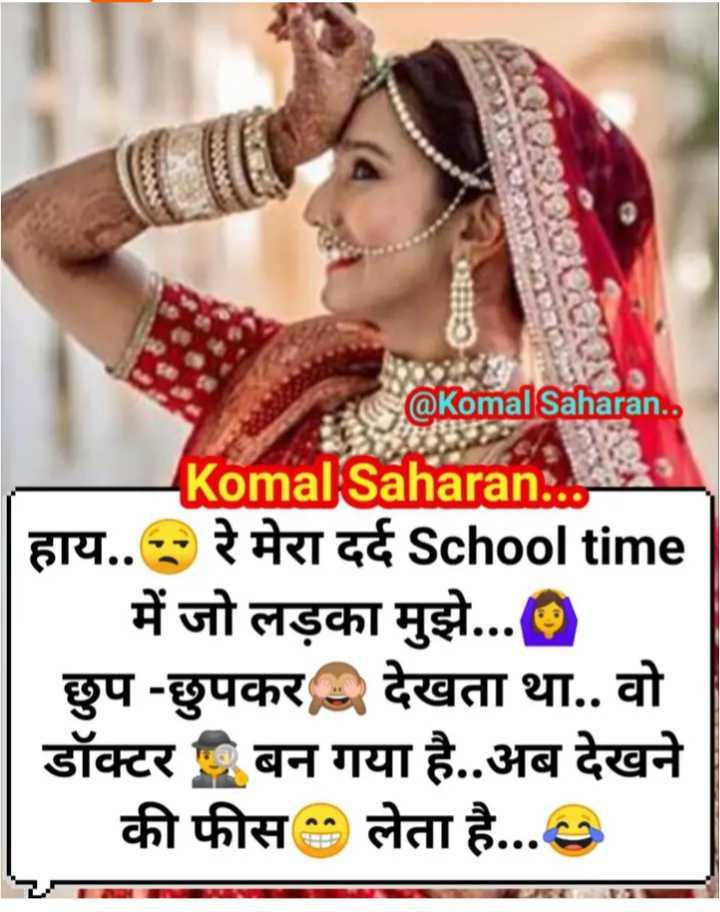 🤷♀️गर्ल्स गैंग - @ Komal Saharan . . Komal Saharan . . | हाय . . रे मेरा दर्द School time _ _ _ में जो लड़का मुझे . . . . छुप - छुपकर देखता था . . वो डॉक्टर बन गया है . . अब देखने की फीस लेता है . . . - ShareChat