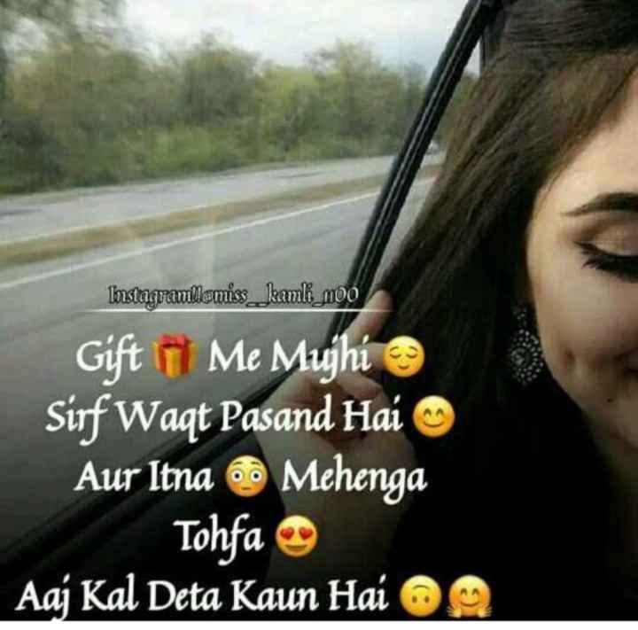 🤷♀️गर्ल्स गैंग - Instagramlamiss kamli _ moo Gift Me Mujhí Sirf Waqt Pasand Hai @ Aur Itna O Mehenga Tohfa Aaj Kal Deta Kaun Hai @ - ShareChat