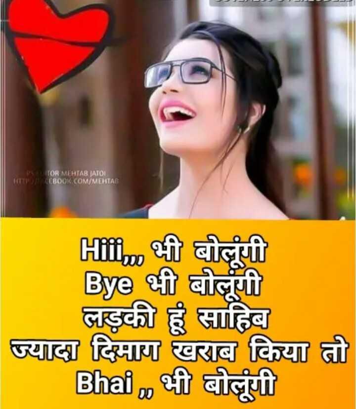 🤷♀️गर्ल्स गैंग - IPALIOR MEHTAB JAION HTTP EBOOK . COM / MEHTAB Hifi . भी बोलूंगी Bye भी बोलूंगी लड़की हूं साहिब ज्यादा दिमाग खराब किया तो Bhai , eft diuit - ShareChat