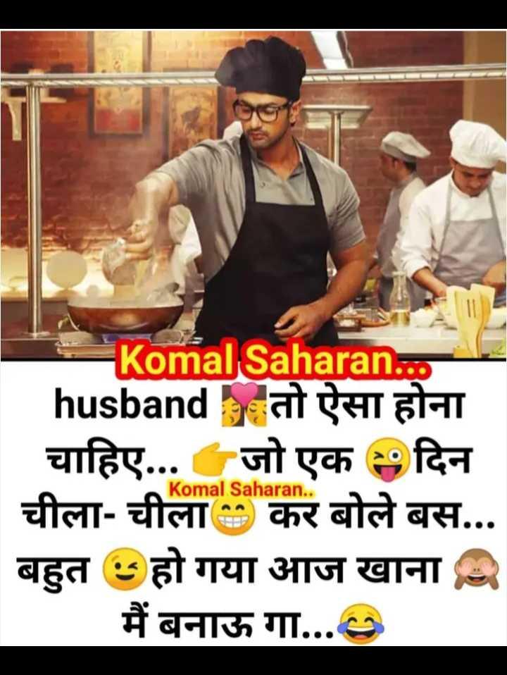 🤷♀️गर्ल्स गैंग - Komal Saharan . . . husband तो ऐसा होना चाहिए . . . ' जो एक दिन चीला - चीला कर बोले बस . . . बहुत हो गया आज खाना , मैं बनाऊ गा . . . Komal Saharan . - ShareChat