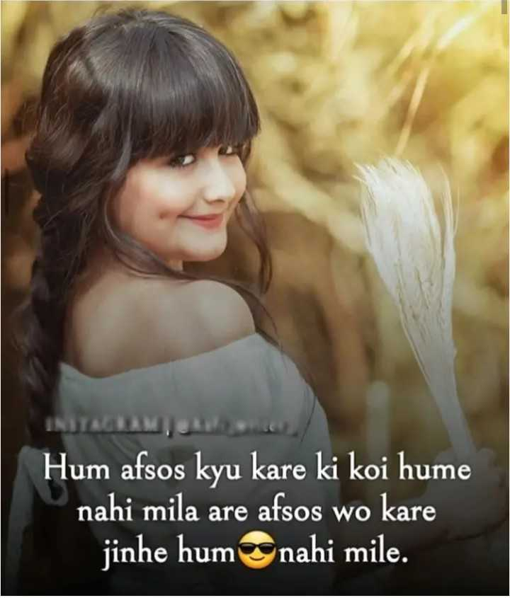 🤷♀️गर्ल्स गैंग - INSTAGRAM Hum afsos kyu kare ki koi hume nahi mila are afsos wo kare jinhe hum nahi mile . - ShareChat