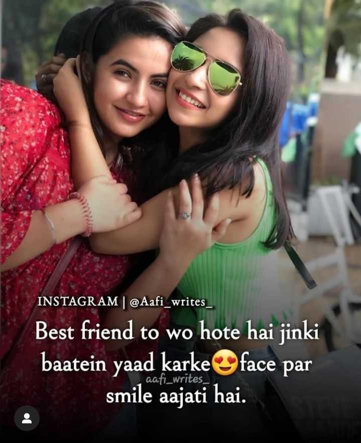 🤷♀️गर्ल्स गैंग - INSTAGRAM | @ Aafi _ writes _ Best friend to wo hote hai jinki baatein yaad karke face par smile aajati hai . aafi _ writes - ShareChat