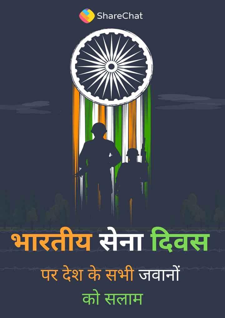 👮♂️भारतीय सेना दिवस😊 - ShareChat भारतीय सेना दिवस पर देश के सभी जवानों _ _ _ को सलाम - ShareChat