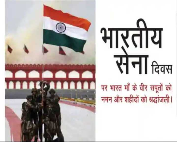 👮♂️भारतीय सेना दिवस😊 - भारतीय ना दिवस पर भारत माँ के वीर सपूतों को नमन और शहीदों को श्रद्धांजली । - ShareChat