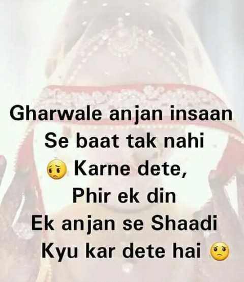 🙍🏻♀️महिलाओं की उलझनें और सुझाव - Gharwale anjan insaan Se baat tak nahi Karne dete , Phir ek din Ek anjan se Shaadi Kyu kar dete hai • - ShareChat