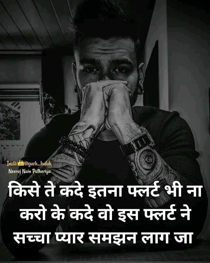💁♂️मेरा स्टेटस - Insta @ gach _ balak Neeraj Nain Putheriya किसे ते कदे इतना फ्लर्ट भी ना करो के कदे वो इस फ्लर्ट ने सच्चा प्यार समझन लाग जा - ShareChat