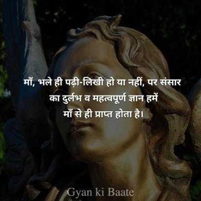🙋♂️मेरे विचार - माँ , भले ही पढ़ी - लिखी हो या नहीं , पर संसार का दुर्लभ व महत्वपूर्ण ज्ञान हमें माँ से ही प्राप्त होता है । Gyan ki Baate - ShareChat