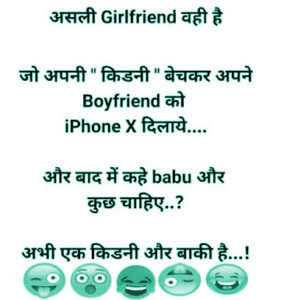 👳♂️हरियाणा मेरी शान - असली Girlfriend वही है जो अपनी किडनी बेचकर अपने Boyfriend को iPhonexदिलाये . . . . और बाद में कहे babu और कुछ चाहिए . . ? अभी एक किडनी और बाकी है . . . ! 0990 - ShareChat