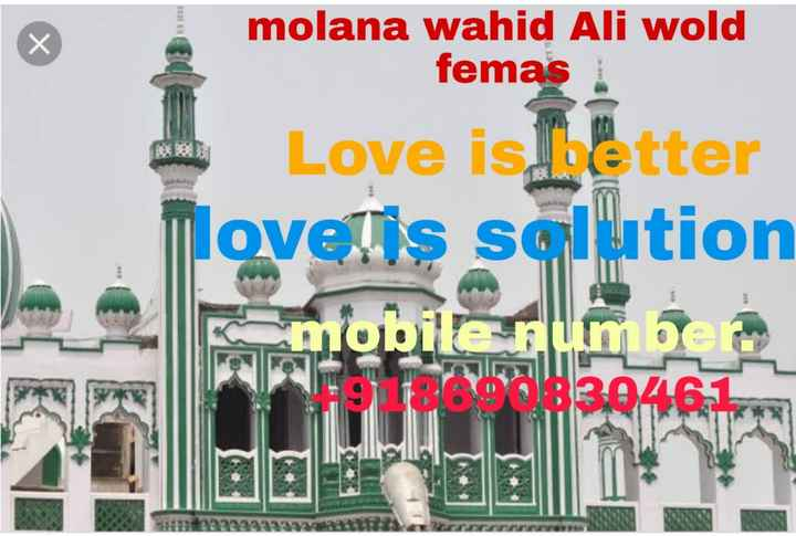 🏊♀️ ਤੈਰਾਕੀ - molana wahid Ali wold femas BOX Love isletter Moveis solution e mobile number - ShareChat