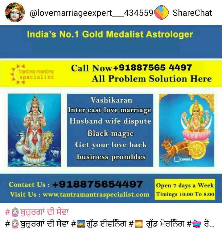👳‍♂️ਦਸਤਾਰ ਬੰਦੀ - @ lovemarriageexpert _ _ _ 434559 ShareChat India ' s No . 1 Gold Medalist Astrologer Dintressera specialist Call Now + 91887565 4497 All Problem Solution Here Vashikaran Inter cast love marriage Husband wife dispute Black magic Get your love back business prombles CHANDRA Contact Us : + 918875654497 Visit Us : www . tantramantraspecialist . com Open 7 days a week Timings 10 : 00 To 8 : 00 # # ndari ET HET Ndani et het # diz etefod # dis Hafoa # 2 . . . - ShareChat