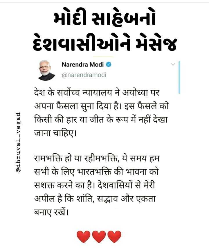👨⚖️ અયોધ્યા ચુકાદો - મોદી સાહેબનો . દેશવાસીઓને મેસેજ Narendra Modi @ narendramodi देश के सर्वोच्च न्यायालय ने अयोध्या पर अपना फैसला सुना दिया है । इस फैसले को किसी की हार या जीत के रूप में नहीं देखा जाना चाहिए । @ dhruva1 _ vegad रामभक्ति हो या रहीमभक्ति , ये समय हम सभी के लिए भारतभक्ति की भावना को सशक्त करने का है । देशवासियों से मेरी अपील है कि शांति , सद्भाव और एकता बनाए रखें । - ShareChat