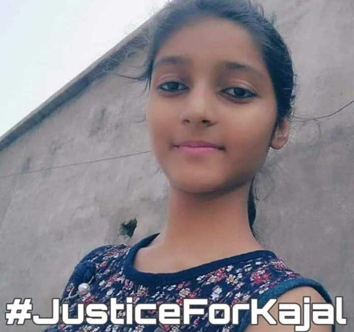 🙋♀️ કાજલ ને ન્યાય - # JusticeForKajal - ShareChat